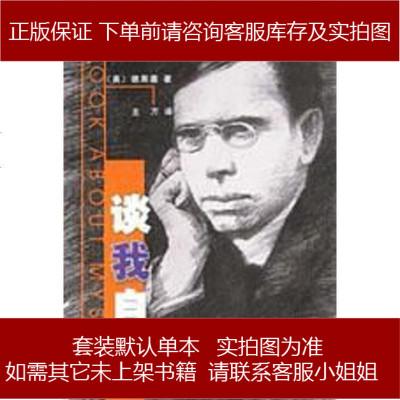 談我自己 [美]西奧多·德萊塞 上海譯文出版社 9787532726219