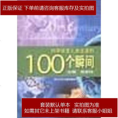 科學改變人類生活的100個瞬間 路甬祥 浙江少年兒童出版社 9787534222375