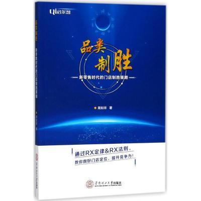 品類制勝:新  時代的門店制勝策略9787562355694華南理工大學出版社