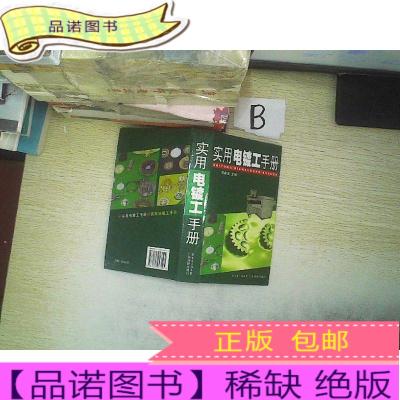 正版九成新實用電鍍工手冊