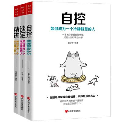 正版3册淡定+精进+自控 教你如何把握生活节奏优雅前行的书 励志情绪个人修养成长书籍 心理励志成功学自我提升书