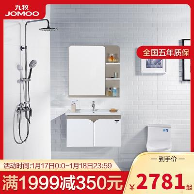 JOMOO九牧 现代简约风格挂墙式PVC板浴室柜组合洗脸盆花洒马桶卫浴柜 A2170