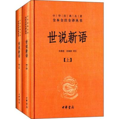 世說新語(精)上下冊--中華經典名著全本全注全譯叢書(第三輯)
