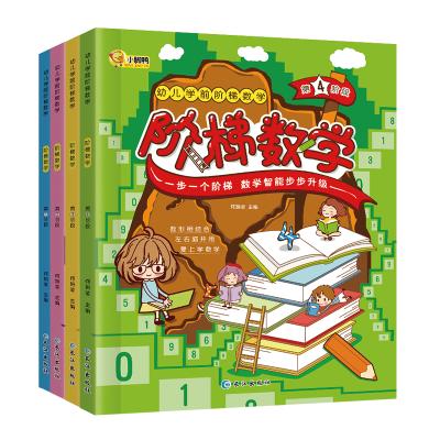 階梯數學2-3-4-5-6-7歲找不兒童益智書 寶寶智力開發大書全4冊幼兒數學全腦思維訓練書籍 專注力訓練游戲書幼兒園趣