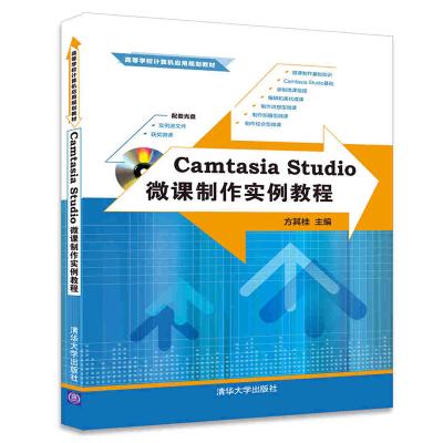 Camtasia Studio微課制作實例教程(配光盤)(高等學校計算機應用規劃教材)微課開發設計軟件教程 互聯網絡課