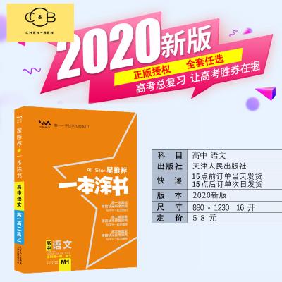 2020版一本涂書高中數學物理化學生物語文英語政治歷史高考新版