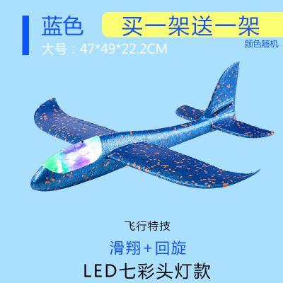 加厚手拋飛機特技回旋投擲泡沫飛機親子戶外拼裝模型滑翔飛機玩具 大號49CM藍色(七彩頭燈)