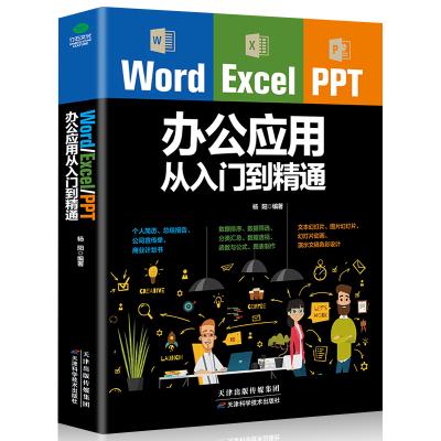 正版 Word Excel PPT 办公应用从入门到精通 计算机技术应用基础函数表格零基础文员WPS自学教材 电脑办公软