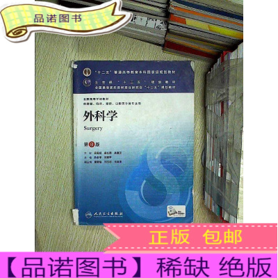正版九成新外科學(第8版)
