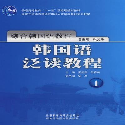 正版综合韩国语教程:韩国语泛读教程1 张光军吕春燕杨彦编 外语