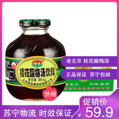 老北京 信遠齋桂花酸梅湯飲料300ml*12瓶 整箱 熬制烏梅汁玻璃瓶裝