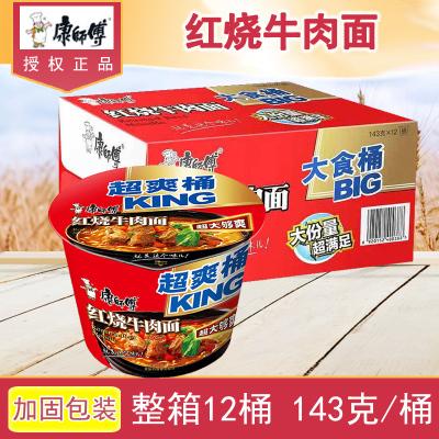 康師傅方便面大食桶big紅燒牛肉面整箱裝143g*12桶裝速食泡面批發
