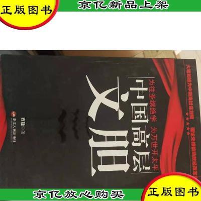 正版 中國高層文膽