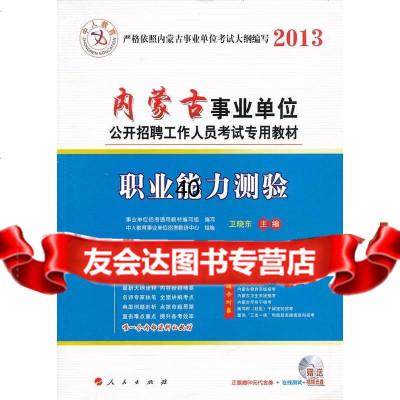 中人版2012福建省事業單位公開招聘工作人員考試專用教材職業能力測驗事業單位招 9787010065526