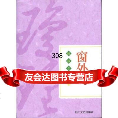 【9】瓊瑤作品系列:窗外瓊瑤長江文藝出版社97835428363 9787535428363
