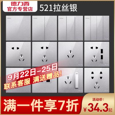 DELIXI德力西521銀開關插座大面板無邊框流沙銀86型其他電源插座墻壁單控開關面板床頭多控雙控開關
