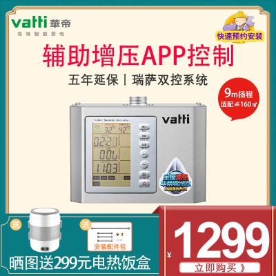 華帝(VATTI)【泵機升級5年質保】回水器 家用循環泵 熱水循環系統 內置水泵循環泵 120-9GD