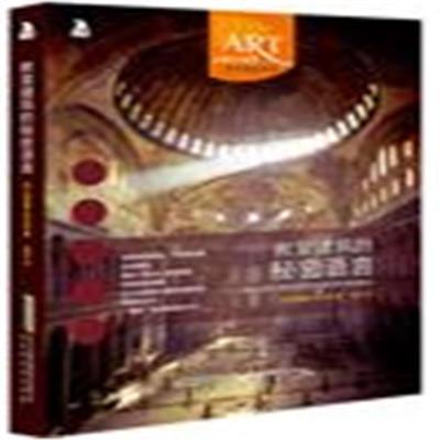 教堂建筑的秘密语言 (英)斯坦普,萧萍 9787569903140 北京时代华文书局
