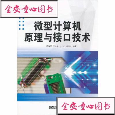 【單冊】微型計算機原理與接口技術呂淑平 等編著哈爾濱工程大學出版社