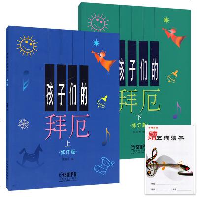正版 孩子们的拜厄 上下册 儿童基础钢琴教材 教程 陈福美孩子们的拜厄上下册钢琴教材 陈富美儿童钢琴教程基础书籍