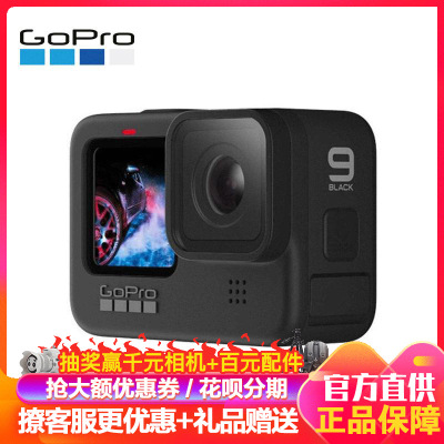 GoPro HERO 9 Black 5K運動相機 Vlog數碼攝像機 水下潛水戶外騎行滑雪直播相機 增強防抖 裸機防水