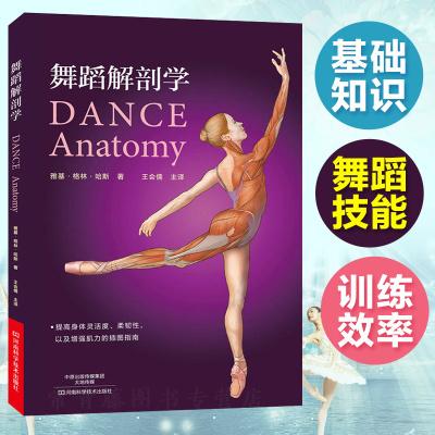 舞蹈解剖学 舞蹈基础 舞蹈基本功训练教程书 舞蹈解刨学 舞蹈基础教学 自学舞蹈入门 舞蹈书籍 体育舞蹈 舞蹈教材 舞蹈知
