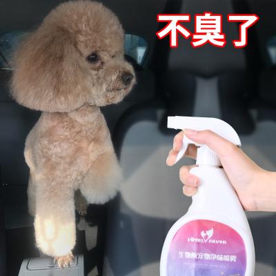 【苏宁易购 厂家直营】 2瓶宠物消毒液狗狗除臭喷剂去猫狗尿味香水除味剂室内杀菌消毒水
