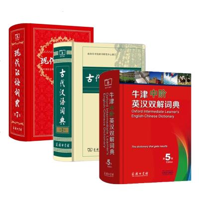 牛津中階英漢雙解詞典+古代漢語詞典+現代漢語詞典 套裝第5版