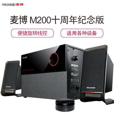 麦博(microlab)电脑音箱M200十周年纪念版 电脑多媒体2.1音箱 音响 低音炮 木质桌面音响 黑色