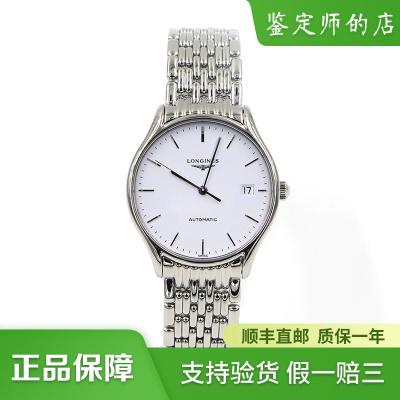 【二手95新】浪琴LONGINES優雅系列L4.860.4.12.6男表自動機械奢侈品鐘手表腕表
