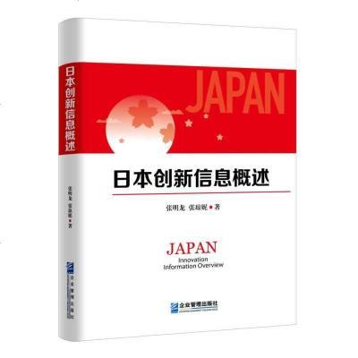 【二手8成新】日本创新信息概述 9787516415535
