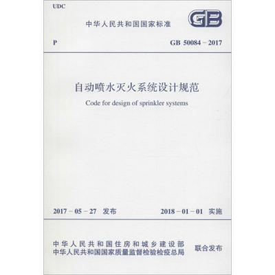 自動噴水滅火系統設計規范 中華人民共和國住房和城鄉建設部,中華人民共和國國家質量監督檢驗檢疫總局 聯合發布 著