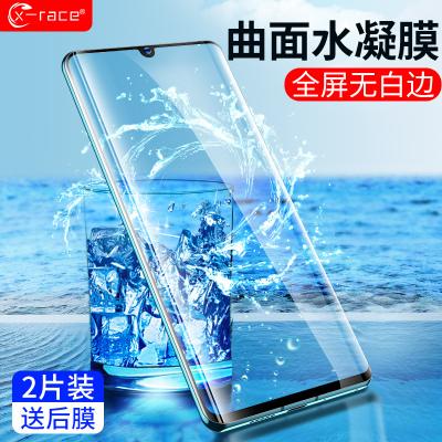 華為p40/p30pr鋼化水凝膜Mate20/30pro水凝膜榮耀v20/v30手機膜全屏覆蓋p30/P20高清原裝貼膜