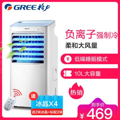 格力(GREE)家用客厅卧室节能遥控版冷小空调扇 支持定时办公移动省电加湿负离子电单冷风扇水冷风机KS-10X63D