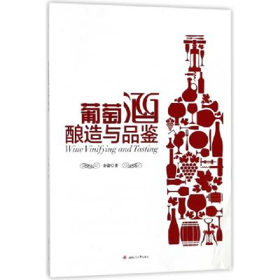 葡萄酒釀造與品鑒余蕾9787564358822