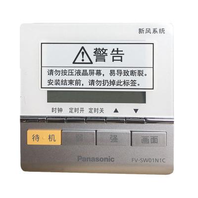 松下新风系统PM2.5进气风机专用液晶开关FV-SW01N1C适配机型FV-01NP1C/02NP1C/03NP1C