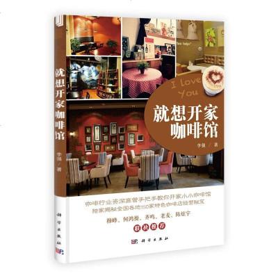 就想开家咖啡馆 咖啡行业高管手把手教你开咖啡馆创业和经营中的各种重点难点问题 开家赚钱的小咖啡店开家自己的风格小