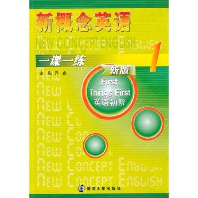新概念英語一課一練 1