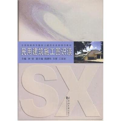 正版書籍 民用建筑施工圖識讀 9787560841663 同濟大學出版社