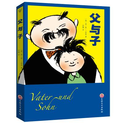 正版書籍 父與子全集 父與子漫畫書全集 一二三年級小學生課外閱讀書目兒童幽默漫畫親子閱讀書9-12歲 兒童漫畫繪本 兒童