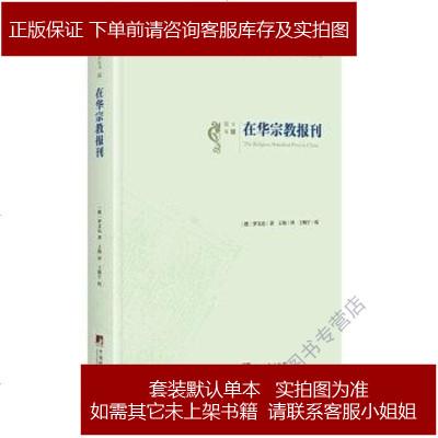 在华宗教报刊 [德]罗文达(Rudolf wenthal) 中央编译出版 9787511732415