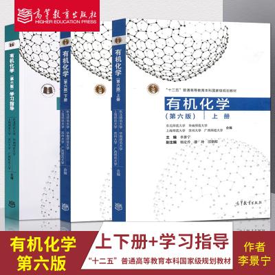 正版新書 有機化學李景寧 第六版第6版 上下冊教材+有機化學學習指導 第六版 有機化學教程 考研用書 高等教育出版社