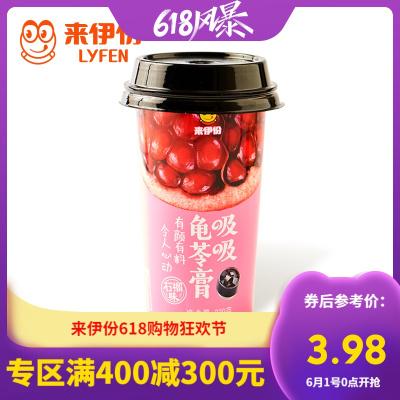 专区来伊份可吸龟苓膏230g红石榴味果冻布丁零食椰果仙草粉
