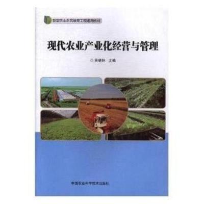 現代農業產業化經營與管理 9787511632715