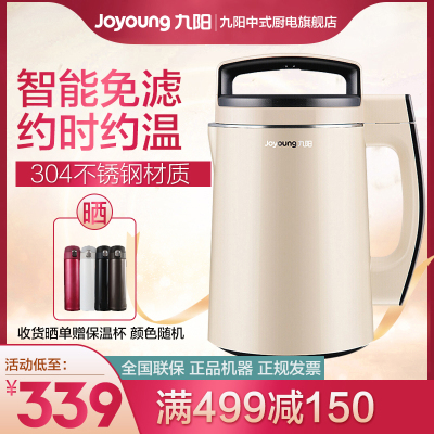 Joyoung/九陽 DJ13B-D79SG 五谷破壁免濾 豆漿機 帶預約1.3L家用 全自動豆漿機