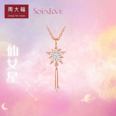 周大福SOINLOVE仙女星许愿星仙女棒18K金钻石项链VU1227