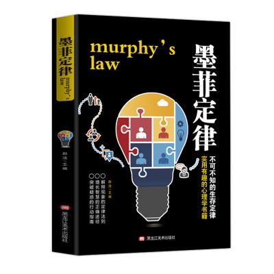 墨菲定律正版書心理學入基礎書籍心理學書籍 莫非定律人際交往溝通書籍受益一生的墨菲定律正版書籍成功勵志書籍