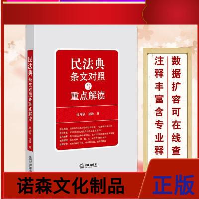 中國民法典2020年版 民法典條文對照與重點解讀 中華人民和國民法典 中國民法典草案 民法典釋義解讀  背景理解與