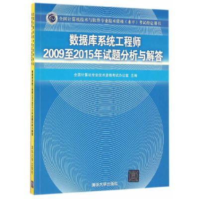 數據庫系統工程師2009至2015年試題分析與解答