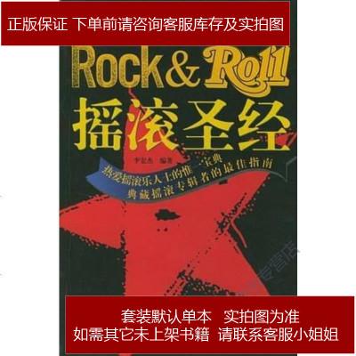 摇滚圣经 李宏杰 新世界出版社 9787800059063